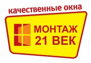 Фирма Монтаж 21 Век